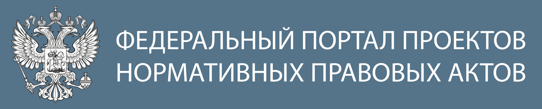 regulation.gov.ru