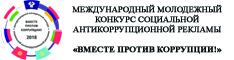 https://admoblkaluga.ru/main/society/protiv_corrup/konkurs/